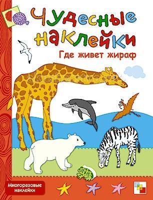 Мозаика-Синтез Чудесные наклейки Где живет жирафЧудесные наклейки Где живет жирафМозаика-Синтез Чудесные наклейки Где живет жираф. Вашему малышу предлагается навести порядок в книжке, ему надо помочь героям найти подходящую среду обитания.  Ребенок с удовольствием будет украшать книжку наклейками, ведь это так интересно – помочь зверюшкам найти свой дом.  В книге есть развороты со следующими темами: исчезнувший мир (сюда надо собрать всех динозавров), жаркие страны, морские просторы, обитатели водоемов, среди вечных льдов, и вкладка с многоразовыми наклейками представителей фауны.  Также вы найдете рекомендации для родителей, как объяснить малышу задания и привлечь его интерес к жизни различных животных. На страничках есть много занимательной и полезной информации, рассказывается, какие животные и рыбы где живут.  Возраст: 3-5 лет<br>