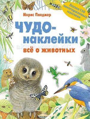 Мозаика-Синтез Чудо-наклейки Все о животныхЧудо-наклейки Все о животныхМозаика-Синтез Чудо-наклейки Все о животных. Эта увлекательная книга с наклейками познакомит вас с миром природы. Вам поможет в этом веселый совенок.  Вы повстречаетесь с его друзьями: зверями, птицами, рыбами и насекомыми, узнаете, где они живут, какие у них привычки и особенности. Как только встретите нового друга совенка, приклейте в книгу его портрет.  Нужные наклейки будут соответствовать контурам, нарисованным в книге.  Создавайте оригинальные картины, приклеивая на страницы зверей, насекомых и цветы по своему вкусу. Наклейки, которые понадобятся вам в путешествии, находятся в конце книги. Они многоразовые, их можно использовать не только в этой книге, но и в блокнотах, альбомах.  В книге 70 страниц с заданиями и 150 красочных наклеек.<br>