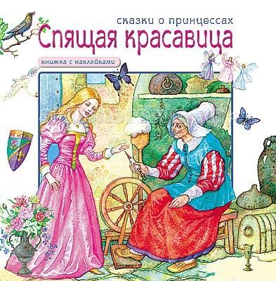 Мозаика-Синтез Сказки о принцессах Спящая красавица
