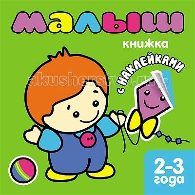 Мозаика-Синтез Книжка с наклейками для самых маленьких Малыш