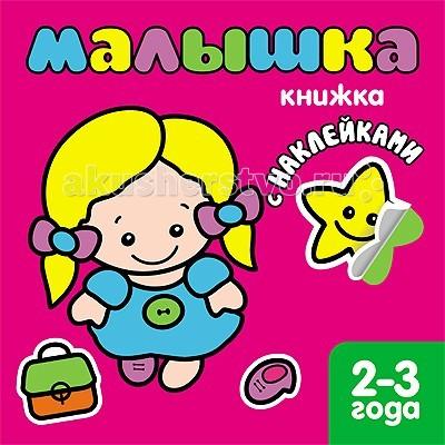 Мозаика-Синтез Книжка с наклейками для самых маленьких Малышка