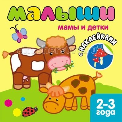 Мозаика-Синтез Книжка с наклейками для самых маленьких Мамы и детки