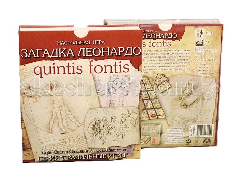 Правильные игры Настольная игра Загадка леонардо Quintis Fontis пятый ключНастольная игра Загадка леонардо Quintis Fontis пятый ключПравильные игры 10-01-02 Загадка леонардо. quintis fontis - пятый ключ.  Загадка Леонардо. Quintis Fontis — пятый ключ — это новая версия уникальной игры Загадка Леонардо, посвященной гению Леонардо да Винчи и пронизанной духом его творчества. В игре Загадка Леонардо. Quintis Fontis — пятый ключ выигрывает тот, кто первым обретет семь Тайных Ключей. Ключ получает игрок, первым собравший последовательность из трех, четырех или пяти одинаковых символов, изображенных на картах. В процессе игры участники сами формируют из карт игровое поле, дополняя и изменяя его. Эта увлекательная логическая игра развивает стратегическое мышление, внимательность, учит всесторонне анализировать ситуацию и предугадывать действия оппонента.  Начало игры В начале игры все карты нужно собрать в одну колоду и тщательно перемешать. Каждому из игроков раздается из колоды по 6 карт. После этого колода размешается в центре стола рубашкой вверх Карточки Ключей также помещаются на столе рядом с колодой.  Игровое поле Игра ведется на условном игровом поле, которое формируется в процессе игры, это квадрат 5х5 карт. Игроки могут выкладывать карты на свободные поля, рядом с уже выложенными картами, пока не будет выложено по пять карт по вертикали и горизонтали Они и определят границы игрового поля. Таким образом, игроки не могут положить в ряд более чем пять карт.  Порядок хода Кто из игроков ходит первым, определяется по жребию. Далее право хода передается между игроками по часовой стрелке.  В свой ход каждый игрок должен сыграть одну карту из руки. Он может это сделать одним из трех способов: выложить карту на свободное поле При этом она должна соприкасаться с другой картой хотя бы и по диагонали и не может быть выложена за пределы игрового поля. Игрок. который ходит первым, просто выкладывает карту в центр стола. положить свою карту поверх уже выложенной на стол карты.