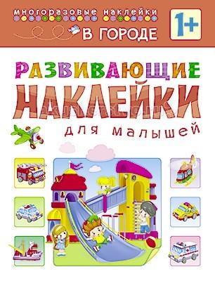 Мозаика-Синтез Развивающие наклейки для малышей В городе