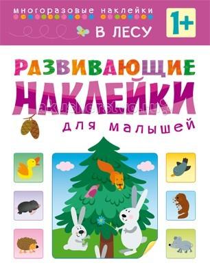 Мозаика-Синтез Развивающие наклейки для малышей В лесу