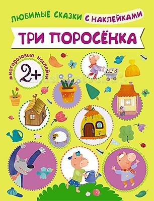 Мозаика-Синтез Любимые сказки с наклейками Три поросенкаЛюбимые сказки с наклейками Три поросенкаМозаика-Синтез Любимые сказки с наклейками Три поросенка. Книга с многоразовыми наклейками Три поросенка перенесет ребенка в волшебный мир любимой детской сказки.  Ваш малыш почувствует себя участником создания книги, помогая сказочным персонажам очутиться на нужных страницах, для этого ему надо вспомнить сюжет сказки и правильно распределить нарядные наклейки по страничкам.  Задания в книге несложные, ребенок вполне может справиться с ними самостоятельно. Предоставьте малышу свободу действий - наклейки многоразовые, поэтому он может смело экспериментировать, не боясь ошибиться.<br>