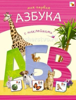 Мозаика-Синтез Азбуки с наклейками Моя первая азбукаАзбуки с наклейками Моя первая азбукаМозаика-Синтез Азбуки с наклейками Моя первая азбука.   Замечательная книга Моя первая азбука с наклейками познакомит Вашего ребенка с буквами русского алфавита.  На каждую букву отведена отдельная страница с красочными фотографиями и подписями к ним. При этом одной картинки не хватает, ребенку предстоит найти ее среди наклеек и приклеить на нужное место. Слова подобраны специально для детей, которые только учатся читать и сопоставлять звуки и буквы.  Яркие фотографии помогут быстро запомнить буквы, а пунктирные контуры - освоить их написание.<br>