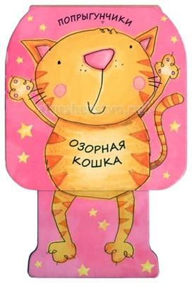 Мозаика-Синтез Попрыгунчики Озорная кошка