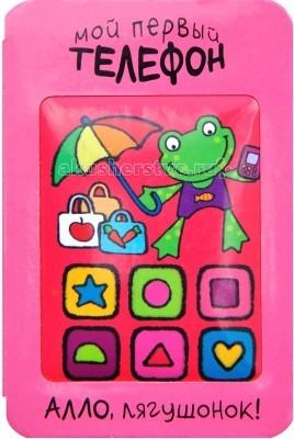 Мозаика-Синтез Мой первый телефон Алло, лягушонок!