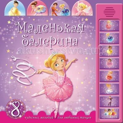 Мозаика-Синтез Книжка музыкальная Маленькая балеринаКнижка музыкальная Маленькая балеринаМозаика-Синтез Маленькая балерина. Добро пожаловать в балетную школу! Маленькая балерина Майя и ее друзья уже приступили к своим первым репетициям.  Их ждёт увлекательная подготовка к грандиозному представлению.  Нажимая на кнопки, малыш сможет послушать 8 знаменитых классических мелодий Чайковского, Вивальди, Штрауса и других великих композиторов. Под волшебные звуки музыки он совершит свои первые танцевальные па.<br>