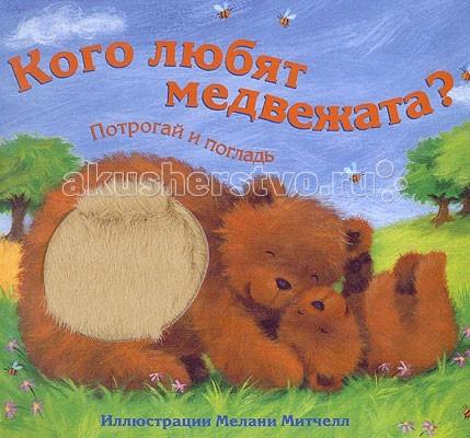 Мозаика-Синтез Потрогай и погладь Кого любят медвежатаПотрогай и погладь Кого любят медвежатаМозаика-Синтез Потрогай и погладь Кого любят медвежата. Эта замечательная книжка-игрушка с раскладывающимися страницами расскажет малышам, кого же любят маленькие панды, бурые и белые медвежата.  Тактильные вставки на обложке и страницах книги позволяют погладить обаятельных героев и почувствовать, какие они мягкие и приятные на ощупь!  Книга выполнена в переплете, с картонными страницами. Яркие иллюстрации, простые доступные стихи, интересные сюжеты, созданные специально для самых маленьких детей, никого не оставят равнодушными.  Такая книга станет отличным подарком для любого малыша!<br>