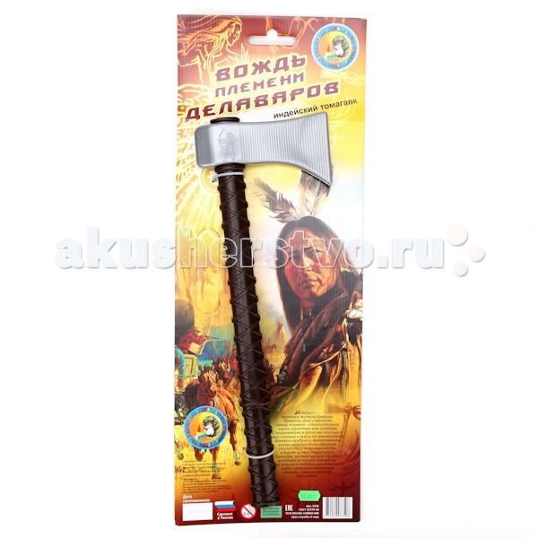 СВСД Индейский томагавк Вождь племени Делаваров