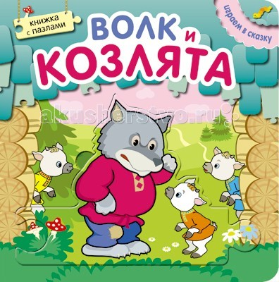 Мозаика-Синтез Играем в сказку Книжка с пазлами Волк и козлята