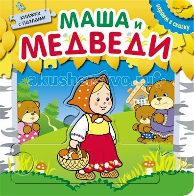 Мозаика-Синтез Играем в сказку Книжка с пазлами Маша и медведи