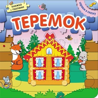 Мозаика-Синтез Играем в сказку Книжка с пазлами Теремок