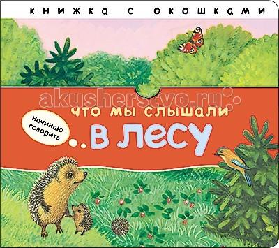 Мозаика-Синтез Начинаю говорить Что мы слышали в лесуНачинаю говорить Что мы слышали в лесуМозаика-Синтез Начинаю говорить. Что мы слышали в лесу. Ку-ку, ух-ух, уф-уф, ау-ау.. Как много разных звуков можно услышать в лесу! Эта замечательная книжка с клапанами создана специально для развития речи и кругозора у самых маленьких детей.  На каждом развороте ваш малыш найдет загадку в стихах, а, отогнув клапан, увидит отгадку.  В веселой игровой форме ребенок узнает, какие звуки можно услышать в лесу, откуда они берутся, а также поупражняется в звукоподражании, делая первые шаги к осознанной речи.  Ребенку обязательно понравятся яркие иллюстрации и очаровательные герои, а твердый переплет и плотные странички позволят книге долго радовать вашего малыша.<br>