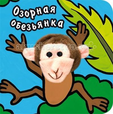 Мозаика-Синтез Книги с пальчиковыми куклами. Озорная обезьянкаКниги с пальчиковыми куклами. Озорная обезьянкаМозаика-Синтез Книги с пальчиковыми куклами. Озорная обезьянка. Замечательные яркие книжки с пальчиковыми куклами и веселыми стихами обязательно понравятся Вашему малышу.   В этой книжке поселилась озорная обезьянка. Читая о ее приключениях и показывая картинки, Вы сможете инсценировать происходящее и от имени героя общаться с ребенком. Таким образом Вы развиваете фантазию и воображение ребенка.  Толстые картонные страницы с закруглёнными краями позволят играть с книжкой так, как вздумается малышу.<br>