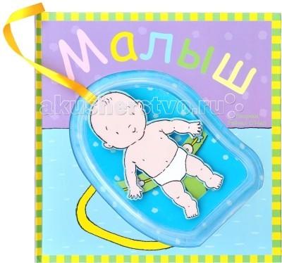 Мозаика-Синтез Малыш МС10440Малыш МС10440Мозаика-Синтез Малыш МС10440. Замечательная интерактивная книга Малыш научит маленького читателя общаться с младенцем. Ребенок поможет малышу сесть в детский стульчик, искупаться в ванночке, погулять с папой, оказаться в объятиях мамы, и, наконец, лечь в кроватку.  Картонная фигурка малыша прочно закреплена на ленте и может перемещаться на любую страницу книги.  Простой текст, рассказывающий о жизни малыша, о его привычках и желаниях, будет интересен любому ребенку, ведь еще недавно он и сам был таким же карапузом.<br>