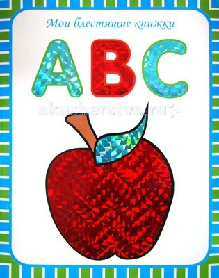Мозаика-Синтез Мои блестящие книжки. ABC. Английский алфавитМои блестящие книжки. ABC. Английский алфавитМозаика-Синтез Мои блестящие книжки. ABC. Английский алфавит. С помощью этой книги изучение английских слов превратится в увлекательное занятие и не составит труда даже для самых активных и неусидчивых детей.  Удивительные животные, любимые лакомства и игрушки, изображённые на страницах книги, – лучшее средство запечатлеть в памяти иностранные названия и сделать первый шаг к безграничному общению с миром.  На последней странице книги предлагается увлекательное задание Подчеркни правильное слово, которое поможет проверить, усвоил ли ребенок материал.<br>