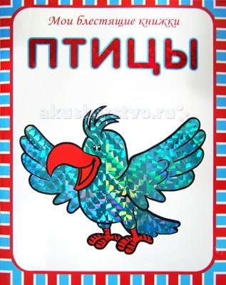 Мозаика-Синтез Мои блестящие книжки. Птицы