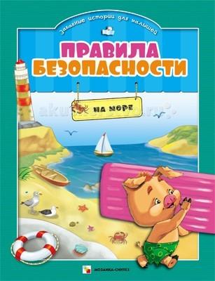Мозаика-Синтез Правила безопасности. На море