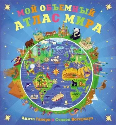 Мозаика-Синтез Мой объемный атлас мира