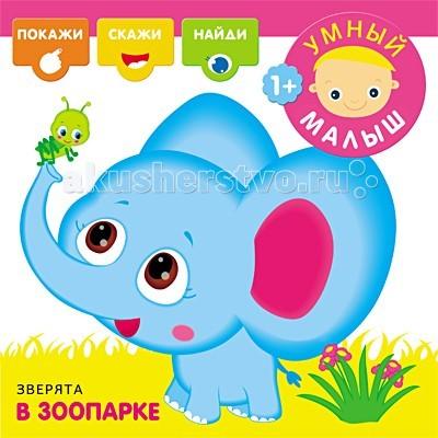 Мозаика-Синтез Книжка Умный малыш Зверята в зоопарке