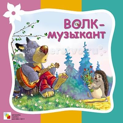 Мозаика-Синтез Книжка Стихи про животных. Волк-музыкант