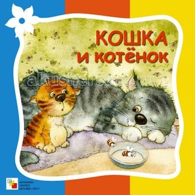 Мозаика-Синтез Книжка Стихи про животных. Кошка и котенок