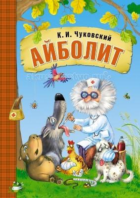 Мозаика-Синтез Любимые сказки К.И. Чуковского Айболит (книга в мягкой обложке)