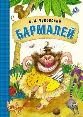 Мозаика-Синтез Любимые сказки К.И. Чуковского Бармалей (книга в мягкой обложке)