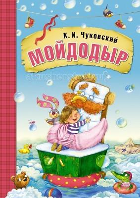 Мозаика-Синтез Любимые сказки К.И. Чуковского Мойдодыр (книга в мягкой обложке)