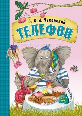 Мозаика-Синтез Любимые сказки К.И. Чуковского Телефон (книга в мягкой обложке)