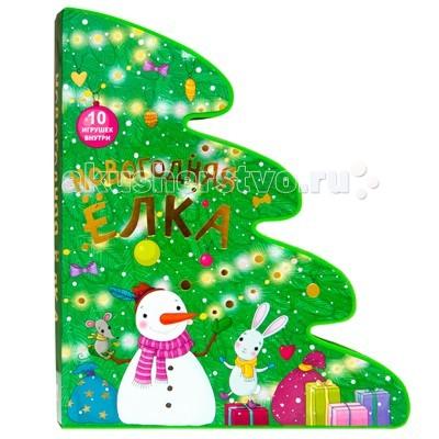 Мозаика-Синтез Новогодняя елкаНовогодняя елкаМозаика-Синтез Новогодняя елка. Чудесная книга в форме елки станет отличным новогодним подарком для вашего малыша. Веселые стихи расскажут ему о том, как лесные зверята готовились к встрече Нового года и наряжали елку.  В книге ребенок найдет 10 фигурок забавных героев, которые вынимаются из мягких страничек. С ними можно поиграть, или, проделав небольшие отверстия, повесить с помощью нитей на елке в качестве новогодних игрушек.  Книжка Новогодняя елка изготовлена из пены EVA - она не рвется, не ломается и абсолютно безопасна для ребенка.<br>