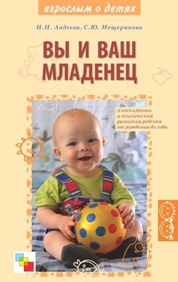 Мозаика-Синтез Книга Вы и ваш младенец