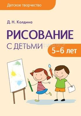 Мозаика-Синтез Детское творчество. Рисование с детьми 5-6 летДетское творчество. Рисование с детьми 5-6 летМозаика-Синтез Детское творчество. Рисование с детьми 5-6 лет.   В пособии Рисование с детьми серии Детское творчество представлены конспекты увлекательных занятий с детьми 5-6 лет по рисованию цветными карандашами, гуашью и акварельными красками традиционными и нетрадиционными способами.   Занятия способствуют развитию эмоциональной отзывчивости, воспитанию чувства прекрасного; развитию воображения, самостоятельности, настойчивости, аккуратности, трудолюбия, умения доводить работу до конца; формированию изобразительных умений и навыков.  Книга адресована педагогам дошкольных образовательных учреждений, гувернерам и родителям.<br>