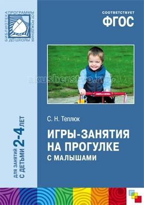 Мозаика-Синтез Игры-занятия на прогулке с малышами 2-4 лет