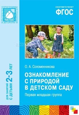 Мозаика-Синтез Ознакомление с природой в детском саду 2-3 годаОзнакомление с природой в детском саду 2-3 годаМозаика-Синтез ФГОС Ознакомление с природой в детском саду 2-3 года. В пособии представлены краткие методические рекомендации, планирование и содержание работы по ознакомлению детей 2–3 лет с природой, а также содержание наблюдений на прогулке.  Предложенная система работы включает экскурсии на природу, наблюдения за живыми объектами, игровые задания, элементарные опыты и многое другое. Система создана с учетом интеграции разных видов детской деятельности.  Книга адресована широкому кругу работников дошкольного образования, а также студентам педагогических колледжей и вузов.<br>