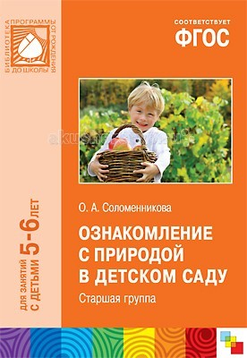 Мозаика-Синтез Ознакомление с природой в детском саду 5-6 лет Старшая группаОзнакомление с природой в детском саду 5-6 лет Старшая группаМозаика-Синтез ФГОС Ознакомление с природой в детском саду 5-6 лет Старшая группа. В пособии представлены краткие методические рекомендации, планирование и содержание работы по ознакомлению детей 5–6 лет с природой, а также содержание наблюдений на прогулке.  Предложенная система работы включает экскурсии на природу, наблюдения за живыми объектами, игровые задания, элементарные опыты и многое другое. Система создана с учетом интеграции разных видов детской деятельности.  Книга адресована широкому кругу работников дошкольного образования, а также студентам педагогических колледжей и вузов.<br>