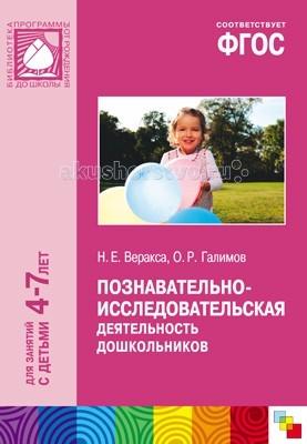 Мозаика-Синтез Познавательно-исследовательская деятельность дошкольников 4-7 лет