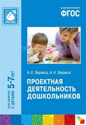 Мозаика-Синтез Проектная деятельность дошкольников