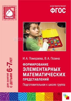 Мозаика-Синтез Формирование элементарных математических представлений 6-7 лет Подгот. к школе группаФормирование элементарных математических представлений 6-7 лет Подгот. к школе группаМозаика-Синтез ФГОС Формирование элементарных математических представлений 6-7 лет Подгот. к школе группа. В пособии, выпущенном к программе От рождения до школы и соответствующем ФГОС, представлена система работы по формированию у детей 6–7 лет элементарных математических представлений.  Предложенная система работы включает комплекс игровых заданий и упражнений, разнообразных методов и приемов обучения детей элементарной математике.  Книга адресована широкому кругу работников дошкольного образования, а также студентам педагогических колледжей и вузов.<br>
