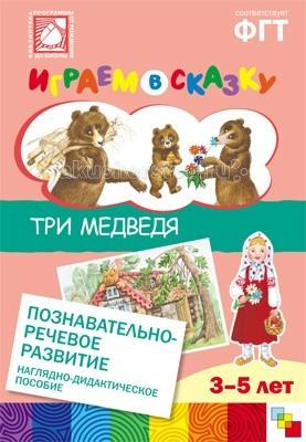 Мозаика-Синтез Играем в сказку Три медведяИграем в сказку Три медведяМозаика-Синтез ФГОС Играем в сказку Три медведя. Серия дидактических пособий Играем в сказку предназначена для занятий с детьми 3–5 лет в детском саду и дома.   Сказка Три медведя хорошо знакома детям. Однако чтобы развивать мышление, творческие способности, воображение, недостаточно просто прочитать сказку и задать вопросы. Нужно уметь знакомить малыша со сказкой. Как это делать, Вы узнаете из данного пособия.   Пособие позволяет ознакомить детей с действием сериации (выстраивание объектов в порядке возрастания и убывания какого-либо признака).<br>