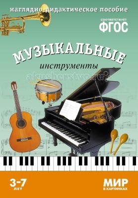 Мозаика-Синтез Мир в картинках Музыкальные инструменты Мир в картинках Музыкальные инструменты МС10625