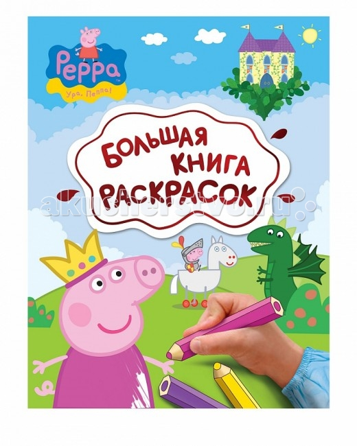Раскраска Peppa Pig Свинка Пеппа Большая книгаСвинка Пеппа Большая книгаPeppa Pig Свинка Пеппа. Большая книга раскрасок.  Большая книга раскрасок, Свинка Пеппа содержит в себе как черно-белые рисунки, так и странички с цветными образцами. В книге собраны самые лучшие раскраски с изображениями героев популярного мультфильма про свинку Пеппу. Раскрашивая рисунки, ребенок не только получит удовольствие, но и разовьет фантазию, мышление, усидчивость и внимание.  Дополнительная информация: Количество страниц: 64 стр Иллюстрации: черно-белые, цветные Тип переплета: мягкий.<br>