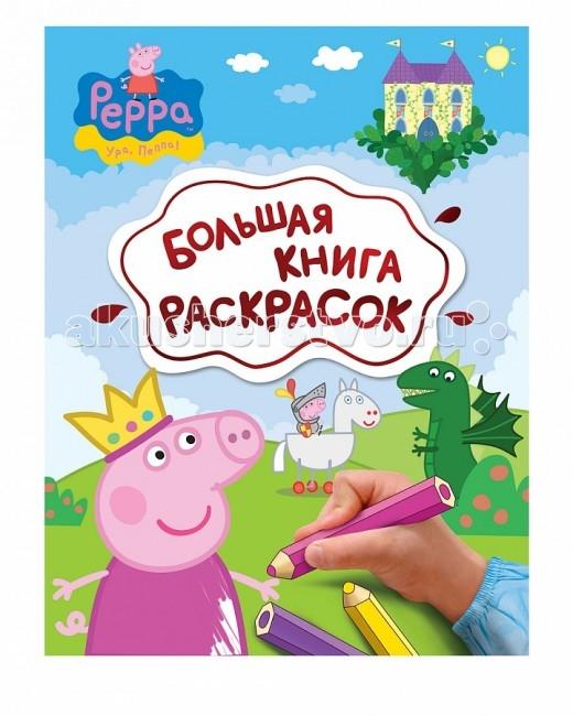��������� Peppa Pig ������ ����� ������� �����