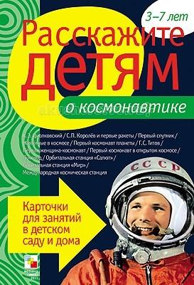 Мозаика-Синтез Расскажите детям о космонавтикеРасскажите детям о космонавтикеМозаика-Синтез Расскажите детям о космонавтике. Пособие с яркими четкими картинками поможет Вам рассказать малышам о космонавтике. Они узнают много нового и интересного о первом космонавте в открытом космосе, орбитальной станции Мир, о животных в космосе, первом спутнике, о С. П. Королеве и о многом другом. На оборотной стороне карточек содержатся необходимые сведения.   Эта информация поможет сделать ваш рассказ увлекательным и познавательным для каждого малыша.<br>