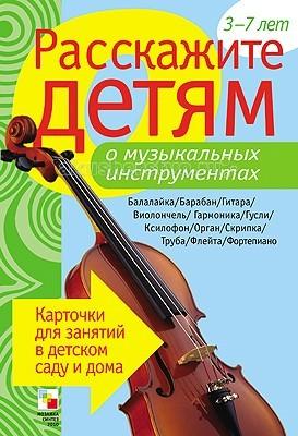 Мозаика-Синтез Расскажите детям о музыкальных инструментах Расскажите детям о музыкальных инструментах МС00808
