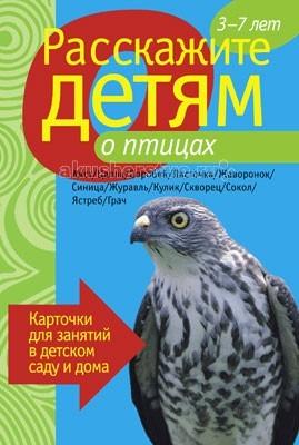 Мозаика-Синтез Расскажите детям о птицах