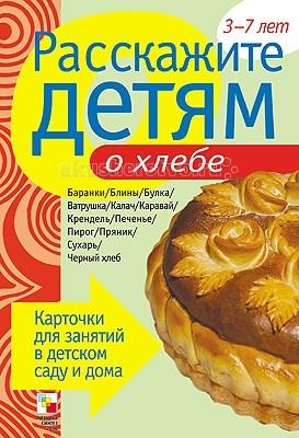 Мозаика-Синтез Расскажите детям о хлебеРасскажите детям о хлебеМозаика-Синтез Расскажите детям о хлебе. Пособие с яркими четкими картинками поможет Вам рассказать малышам о хлебе. Они узнают много нового и интересного об одном из самых древних и популярных мучных изделий – блинах, а также о калачах, печенье, традиционных русских баранках и о многих других вкусных изделиях.   На оборотной стороне карточек содержатся необходимые сведения, стихи, поговорки и загадки о них. Эта информация поможет сделать ваш рассказ увлекательным и познавательным для каждого малыша.<br>
